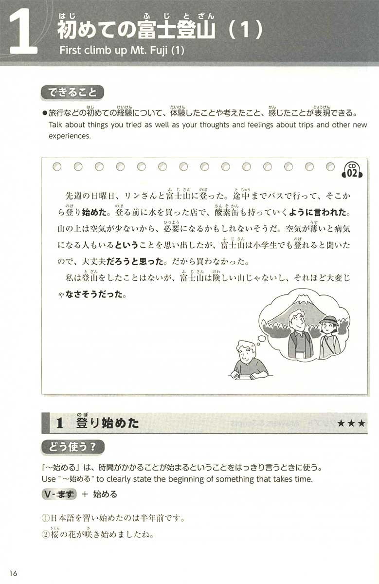 Try! Japanese Language Proficiency Test N3 (Revised Edition) - White Rabbit Japan Shop - 2