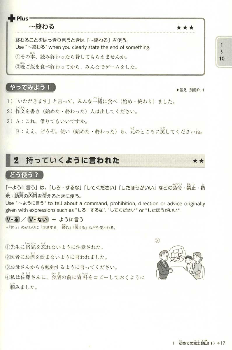 Try! Japanese Language Proficiency Test N3 (Revised Edition) - White Rabbit Japan Shop - 3