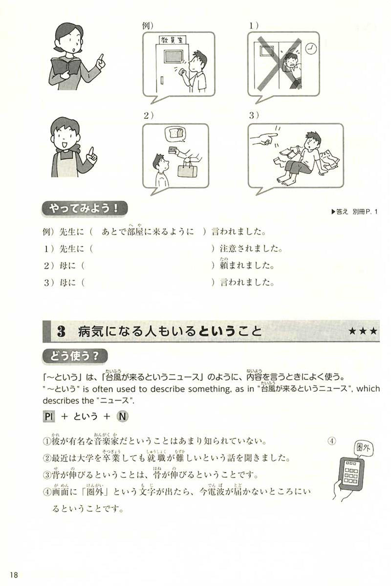 Try! Japanese Language Proficiency Test N3 (Revised Edition) - White Rabbit Japan Shop - 4