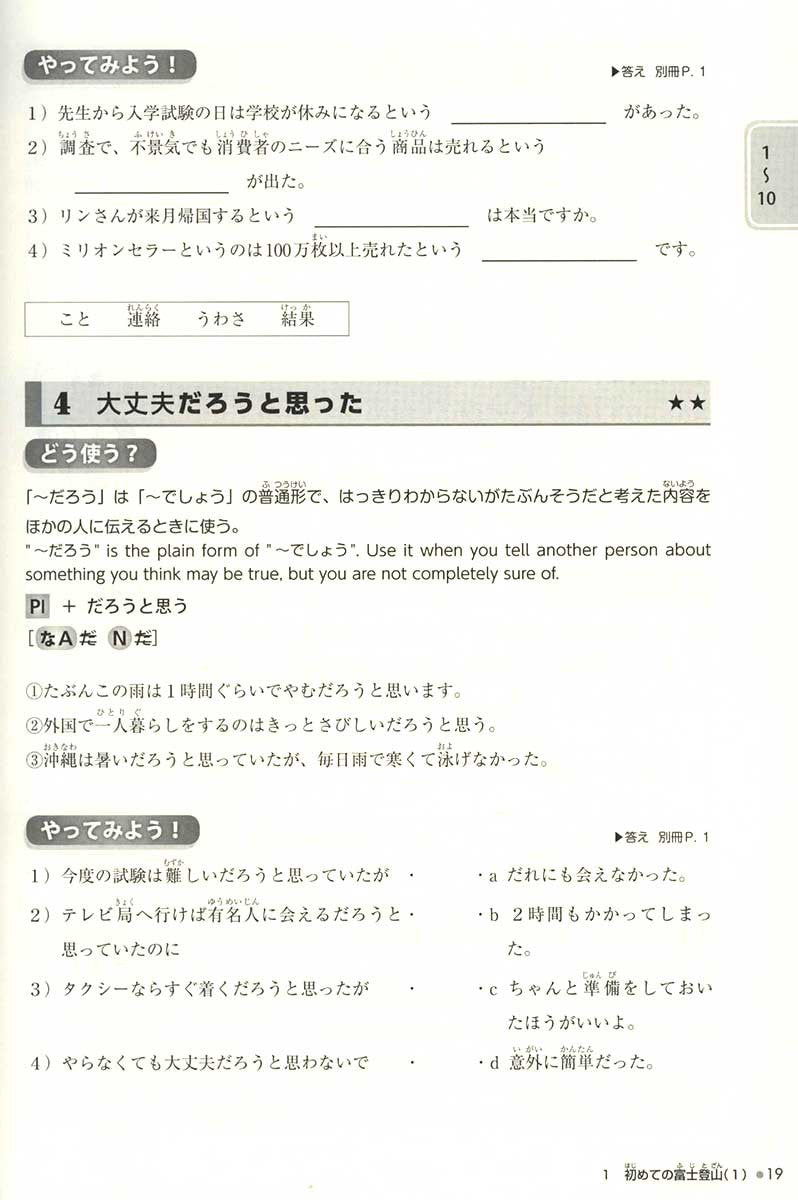 Try! Japanese Language Proficiency Test N3 (Revised Edition) - White Rabbit Japan Shop - 5