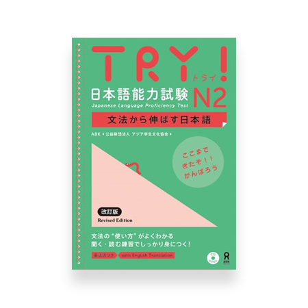 Try! Japanese Language Proficiency Test N2