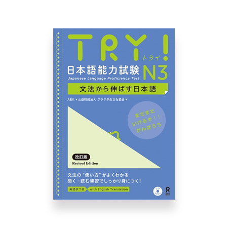 Try! Japanese Language Proficiency Test N3