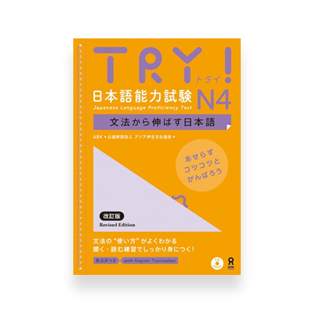Try! Japanese Language Proficiency Test N4 English Cover Page