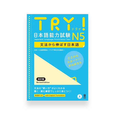 TRY! JLPT N5 Practice Test and Study Guide Cover