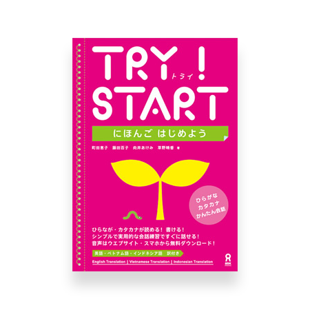 Try! Start Nihongo Hajimeyo (Japanese for Beginners)