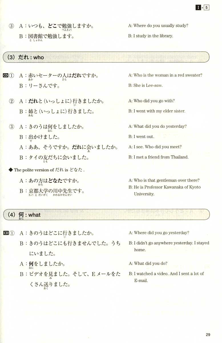 Understanding Basic Japanese Grammar - White Rabbit Japan Shop - 5