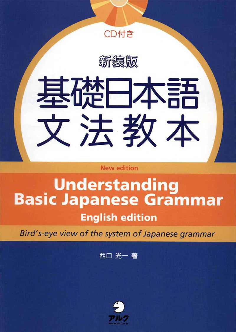 Understanding Basic Japanese Grammar - White Rabbit Japan Shop - 1
