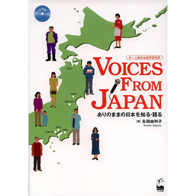 Voices from Japan - White Rabbit Japan Shop - 1