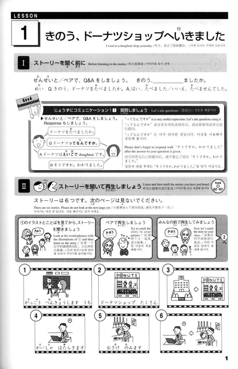 Watashi no Nihongo - A Beginners Level Guide to Expressing My Feelings and Thoughts - White Rabbit Japan Shop - 3
