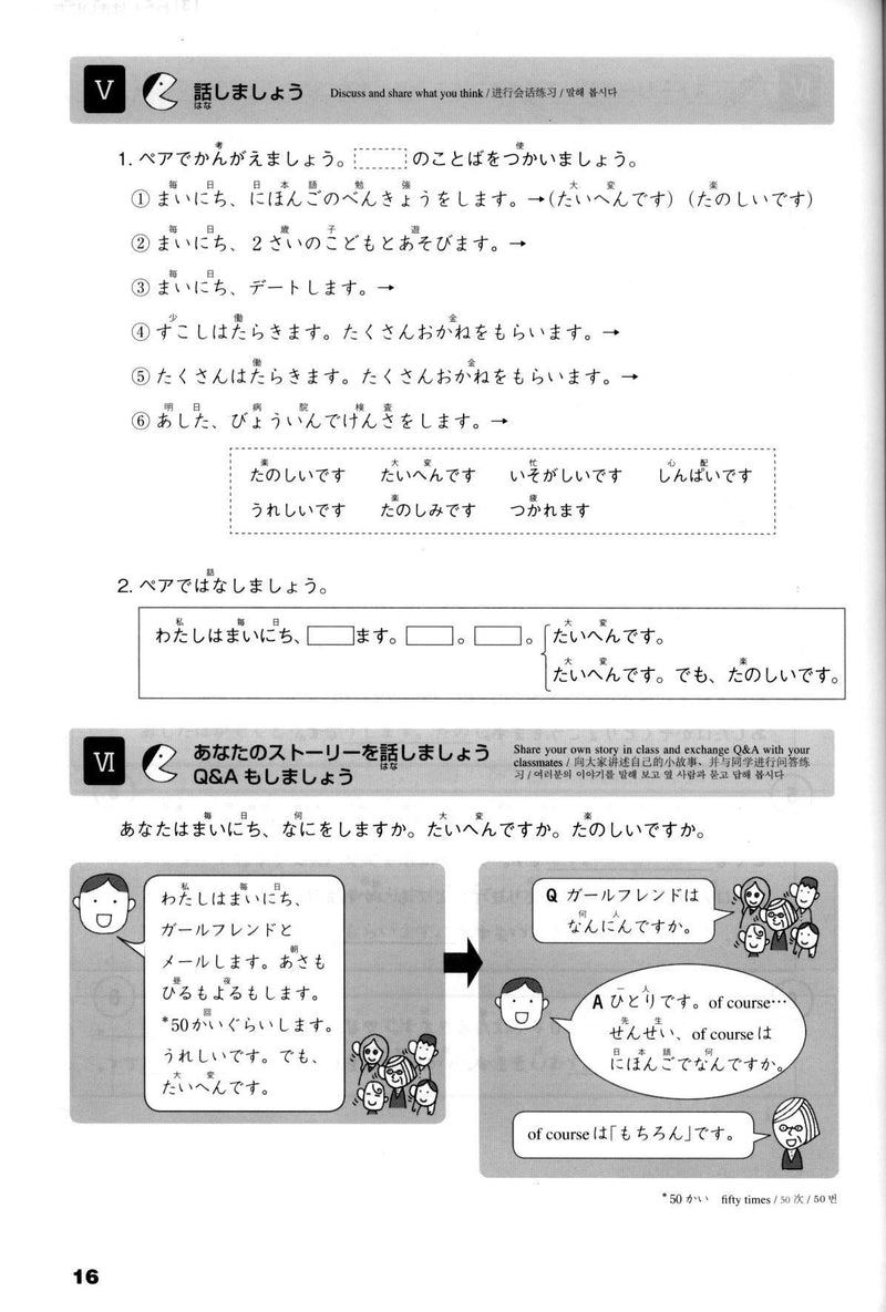 Watashi no Nihongo - A Beginners Level Guide to Expressing My Feelings and Thoughts - White Rabbit Japan Shop - 6