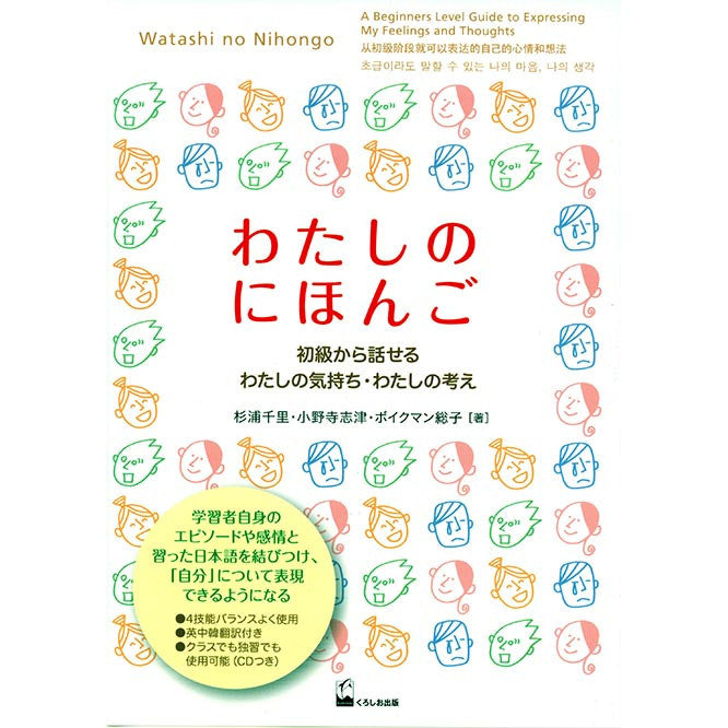 Watashi no Nihongo - A Beginners Level Guide to Expressing My Feelings and Thoughts - White Rabbit Japan Shop - 1