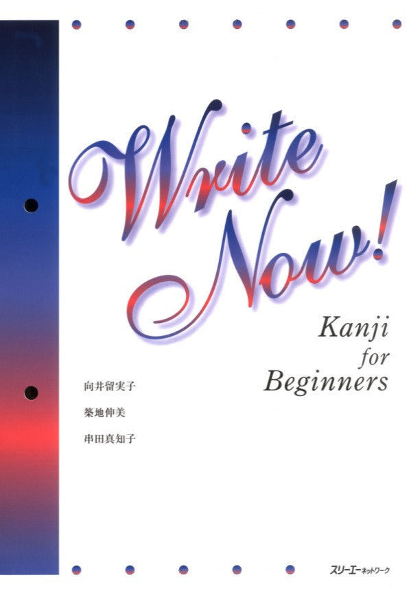 Write Now! Kanji for Beginners - White Rabbit Japan Shop - 1