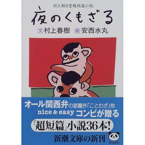 Yoru no kumozaru by Murakami Haruki - White Rabbit Japan Shop - 1