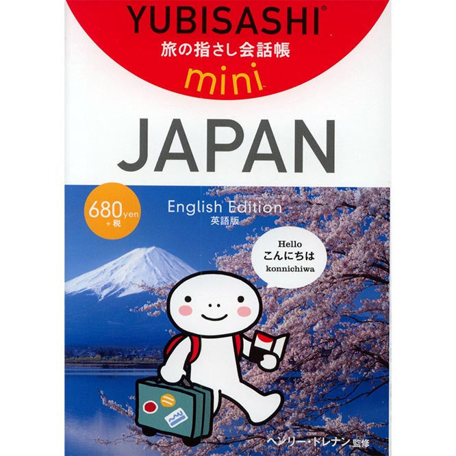 Yubisashi Japan Mini Point and Speak Travel Phrasebook (English Edition) - White Rabbit Japan Shop - 1