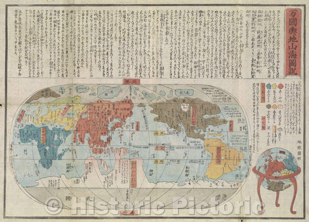 Historic Map : Japanese World Map - Maker Unknown, 1850 , Vintage Wall Art