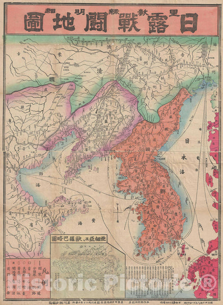 Historic Map : Korea and China issued during The Russo-Japanese War, Japanese, 1904, Vintage Wall Art