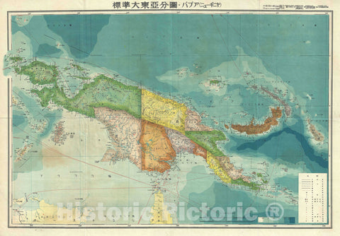 Historic Map : World War II Era Japanese Map of New Guinea, 1943, Vintage Wall Art