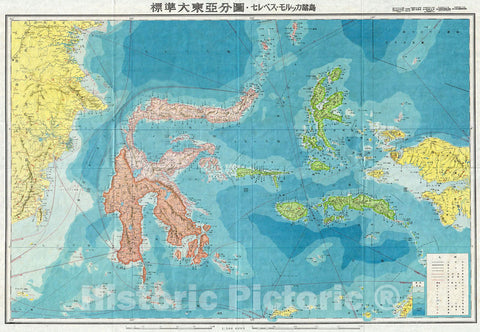 Historic Map : World War II Japanese Aeronautical Map of The Celebes, 1943, Vintage Wall Art