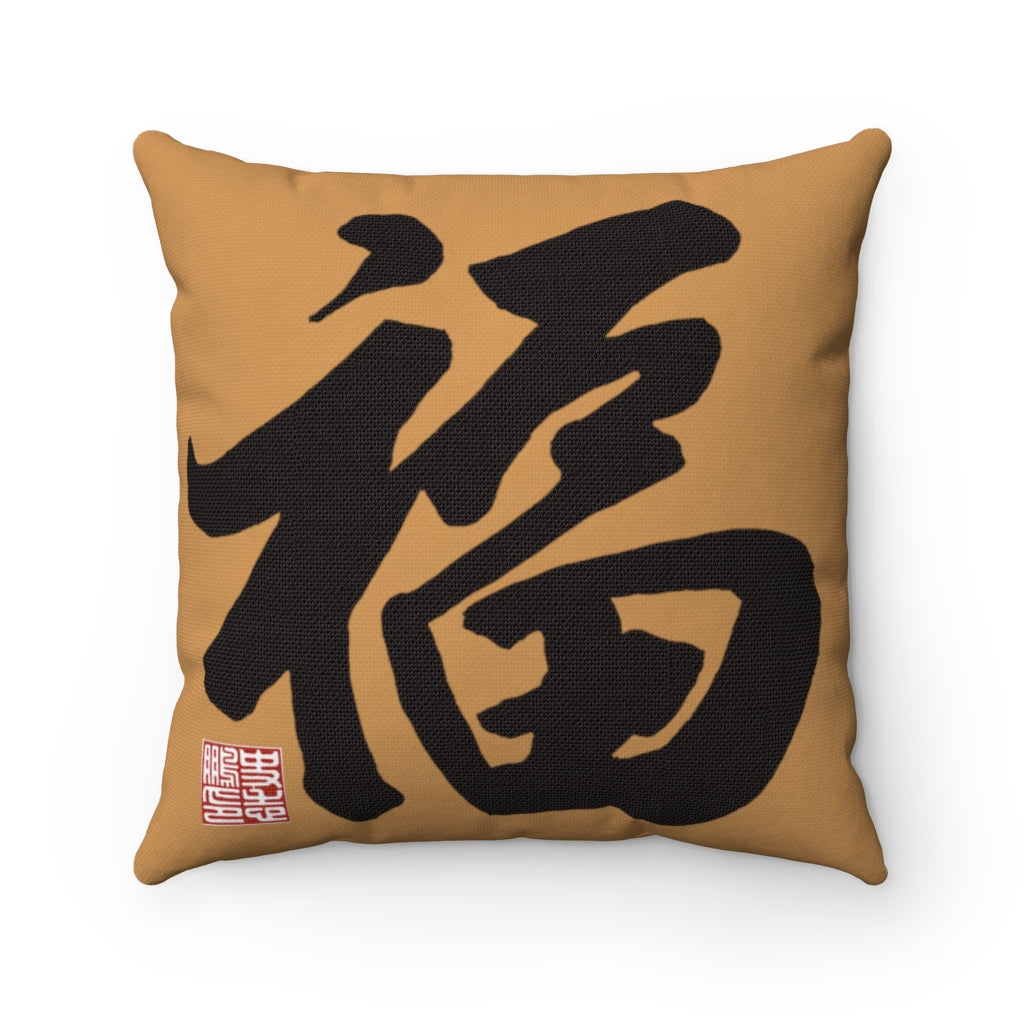 Beige Spun Polyester Square Pillow - FU (Blessed)
