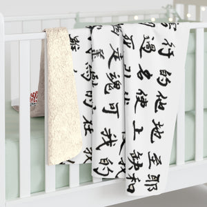 White and Black Sherpa Fleece Blanket w/23rd Psalm