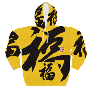 "Yellow w/ Black FU Graphic Unisex Pullover Hoodie - ""Blessed"" (Print On Hood)"