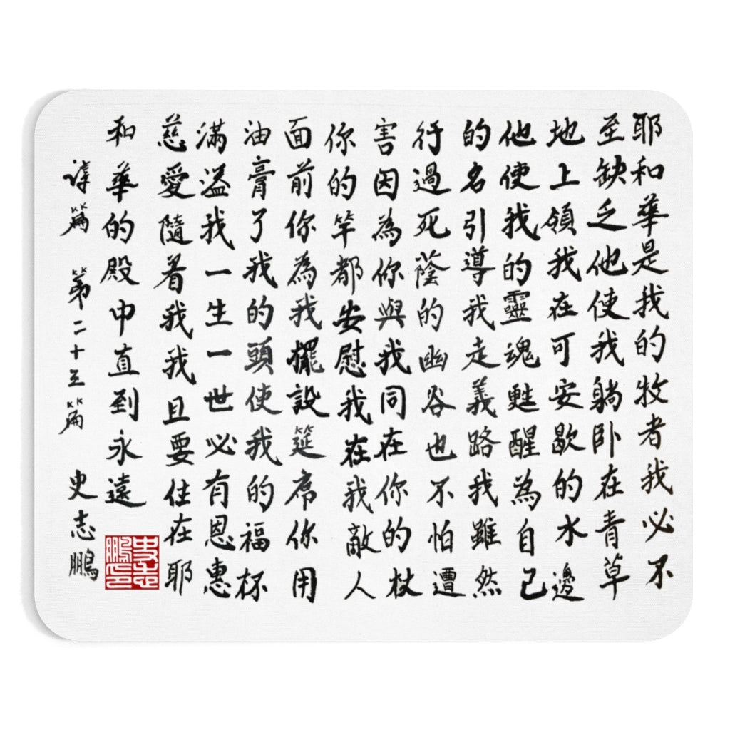 White and Black Mousepad W/ 23rd Psalm
