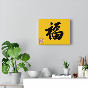 Yellow Canvas Gallery Wraps - FU