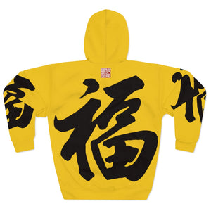 Yellow Unisex Pullover Hoodie - FU (No Print On Hood)