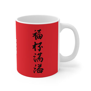"""My Cup Runneth Over"" Red on White Ceramic Mug"