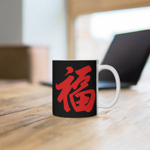 White Ceramic Mug w/ Black Background and Red FU
