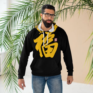 Black AOP Unisex Pullover Hoodie With Yellow Chinese - Blessed