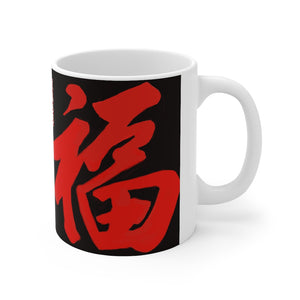 Black on White Mug 11oz W/ Red FU