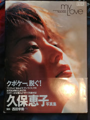 Keiko Kubo My Love Photo Book