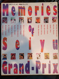 Memories of Seiyu Grand-Prix Photo Book