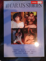 10 Carats Stories Gravure Book