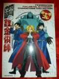 Full Metal Alchemist Guide Book TV Animation Characters Collection