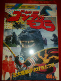 Godzilla Versus Mothra Photo Book Gojira