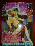 B-Rash Vol. 1 Yaoi Anthology Manga Book BRash Asami Tojo