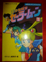 Sailormoon Film Comic Book Volume 1