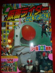 Masked Rider First to Black Children's Book 101 Stickers