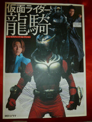 Masked Rider Ryuki Photo Guide Book