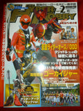 Gokaiger & Masked Rider Double Hyper Hobby Magazine Special