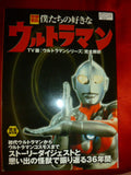 Ultraman Series Guide Magazine Book