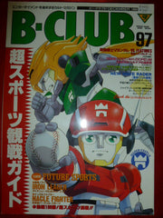 B-Club Magazine Dec 1993 Bandai V Gundam Iron League