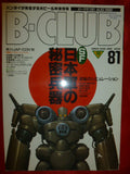 B-Club Magazine August 1992 Robots