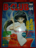B-Club Magazine feat. Miko Sailormoon Mars Giant Robo