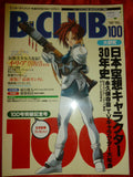 B-Club Magazine feat. Iria