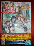 A Certain Scientific Railgun Official Visual Book Anime Art with DVD