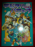 Digimon Digital Monsters Yaoi Manga Anthology Book