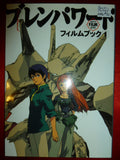 Brain Powered Newtype Film Guide Book